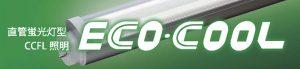 eco_cool バナー